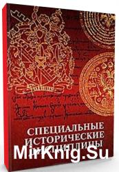 Специальные исторические дисциплины