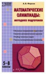 Математические олимпиады: методика подготовки. 5-8 классы