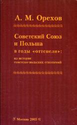 Советский Союз и Польша в годы «оттепели»: из истории советско-польских отн ...