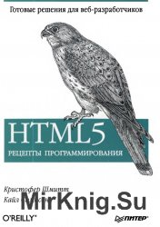 HTML5: Рецепты программирования