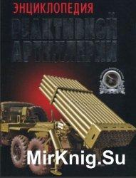 Энциклопедия реактивной артиллерии