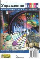 Управление цветом. Искусство допечатной подготовки