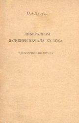 Либерализм в Сибири начала XX века: идеология и политика