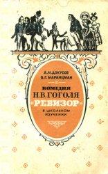 Комедия Н. В. Гоголя «Ревизор» в школьном изучении
