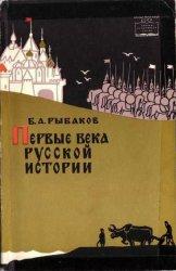 Первые века русской истории