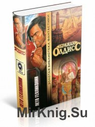 Брайан Олдисс. Сборник (97 книг)