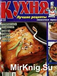 Кухня. Лучшие рецепты № 10, 2006