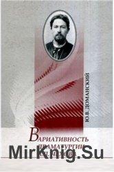 Вариативность драматургии А.П. Чехова