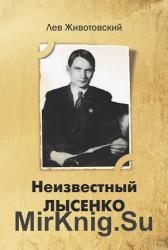 Неизвестный Лысенко