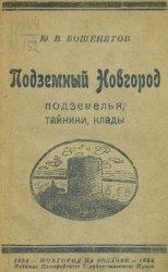 Подземный Новгород. Подземелья, тайники, клады