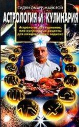 Астрология и кулинария. Астрология для гурманов, или Кулинарные рецепты для ...