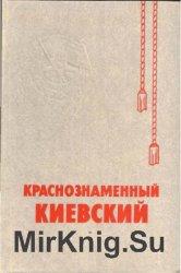 Краснознаменный Киевский: Очерк истории Краснознаменного Киевского военного ...