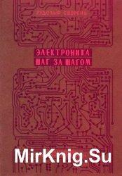 Электроника шаг за шагом: Практическая энциклопедия юного радиолюбителя