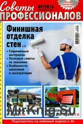 Советы профессионалов № 9 2016