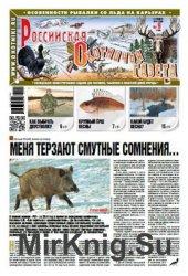 Российская Охотничья газета №9 2016