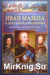 Иван Мазепа и Российская империя. История «предательства»