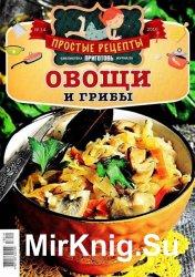 Библиотека журнала «Приготовь» №14 (2016). Простые рецепты. Овощи и грибы