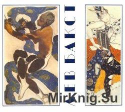 Лев Бакст: живопись, графика, театрально-декорационное искусство