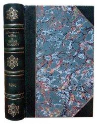 Закон и обычай на Кавказе. В 2-х томах
