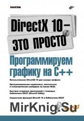 DirectX 10 - это просто. Программируем графику на С++ (+CD)