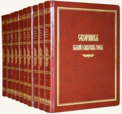 Сборник сведений о кавказских горцах. В 10-ти выпусках