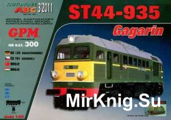ST-44-935 Gagarin (GPM 300)