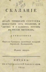 Сказание о осаде Троицкаго Сергиева монастыря от поляков и Литвы