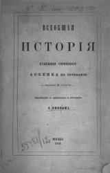 Всеобщая история Степаноса Таронского, Асохика по прозванию, писателя XI ве ...
