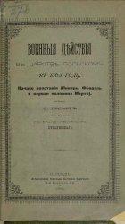 Военные действия в Царстве Польском в 1863 году. Начало восстания (янв., фе ...