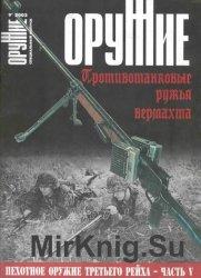 Пехотное оружие Третьего рейха. Часть 5 Противотанковые ружья Вермахта