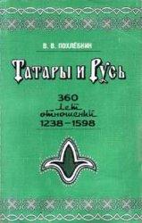 Татары и Русь