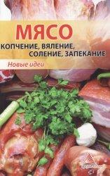 Мясо: копчение, вяление, соление, запекание