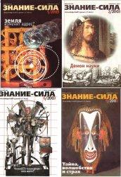 """Архив журнала """"Знание - сила"""" 2003"""