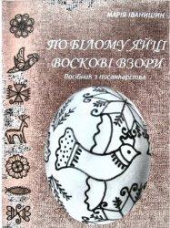 По бiлому яйцi восковi взори Посібник з писанкарства
