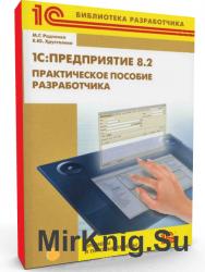 1C:Предприятие 8.2. Практическое пособие разработчика. Примеры и типовые пр ...