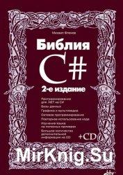 Библия C#. 2-е издание (+CD)