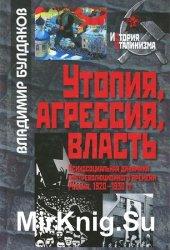 Утопия, агрессия, власть. Психосоциальная динамика постреволюционного времени. Россия, 1920-1930 гг.