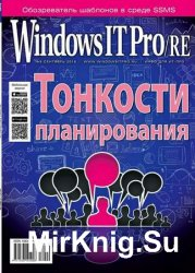 Windows IT Pro/RE №9 2016