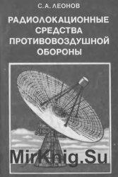 Радиолокационные средства противовоздушной обороны