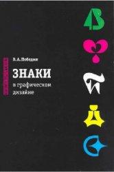 Знаки в графическом дизайне