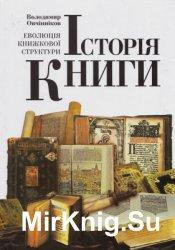 Історія книги: Еволюція книжкової структури