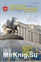 Военный академический журнал №1 (9) 2016