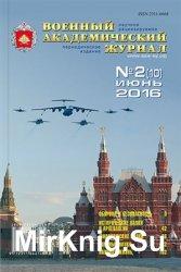 Военный академический журнал №2 (10) 2016