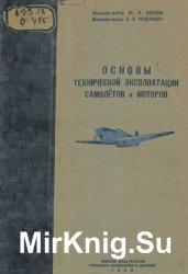 Основы технической эксплоатации самолетов и моторов