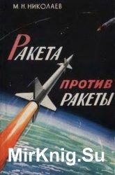 Ракета против ракеты