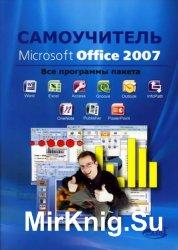 Microsoft Office 2007. Самоучитель. Все программы пакета