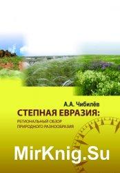 Степная Евразия: региональный обзор природного разнообразия