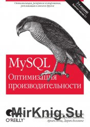 MySQL: Оптимизация производительности, 2-е издание