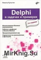 Delphi в задачах и примерах, 3-е издание