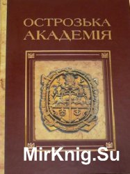 Острозька академія XVI-XVII ст.